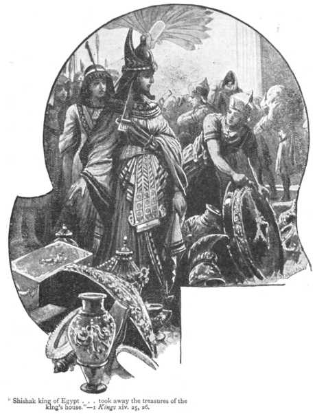 I_kings_14_25_shishak_king_of_egypt